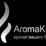 АромаКо