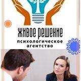 Психологическое агентство Живое Решение